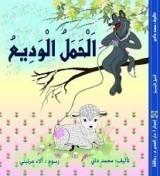 قصة الحمل الوديع للكاتب : محمد داني ، الرسامة : الاء مرتيني: