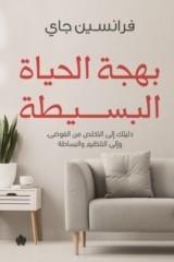 كتاب بهجة الحياة البسيطة للكاتب : فرانسين جاي