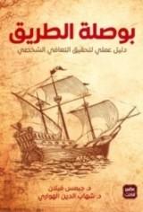 كتاب بوصلة الطريق للكاتبين : شهاب الدين الهواري ، جيمس فيلان