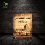 كتاب بيت المقدس واحكامه تأليف : د. نجوى بدر محمد قراقيش