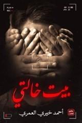 رواية بيت خالتي للكاتب : أحمد خيري العمري