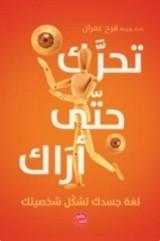 كتاب تحرك حتى أراك للكاتبة : فرح عمران , عصير الكتب للنشر والتوزيع