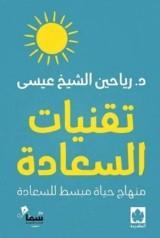كتاب تقنيات السعادة : منهاج حياة مبسط للسعادة للكاتبة : رياحين الشيخ عيسى