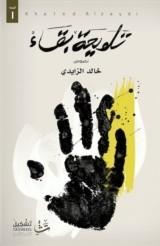 رواية تلويحة بقاء للكاتب : خالد الزايدي