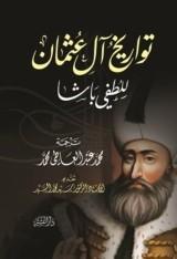 كتاب تورايخ آل عثمان للكاتب : لطفي باشا