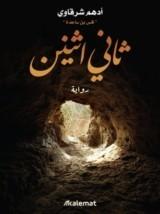 رواية ثاني اثنين للكاتب : أدهم شرقاوي