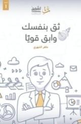 كتاب ثق بنفسك وابق قوياً للكاتب : ماهر الشهري