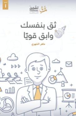 كتاب ثق بنفسك وابق قوياً - ماهر الشهري - وطن الكتب