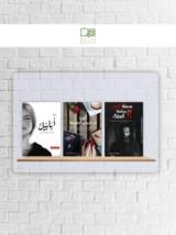 الثلاثية الروائية للكاتب : احمد ال حمدان