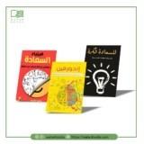 ثلاثية الكاتب سعيد النوبان