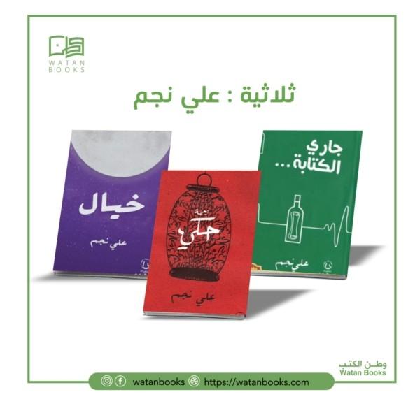اسماء كتب علي نجم - ثلاثية - وطن الكتب