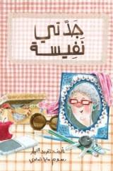 قصة جدتي نفيسة للكاتبة : تغريد النجار و الرسامة : مايا فداوي