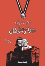 رواية جوائز للأبطال للكاتب : أحمد عوني