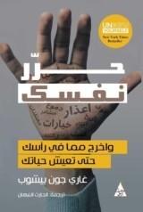 كتاب حرر نفسك للكاتب : غاري بيشوب