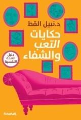 كتاب حكايات التعب والشفاء للكاتب : نبيـل القط
