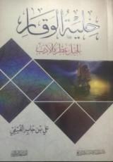 كتاب حلية الوقار لجيل عطره الأدب للكاتب : علي بن يحيى بن جابر الفيفي