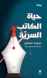 رواية حياة الكاتب السرية للكاتب : غيوم ميسو