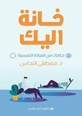 كتاب خانة اليك للكاتب : دكتور مصطفى النحاس