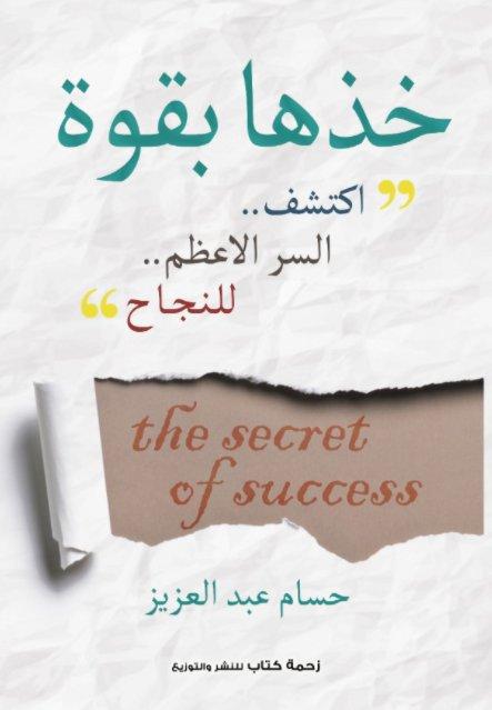 كتاب خذها بقوة حسام عبد العزيز - وطن الكتب