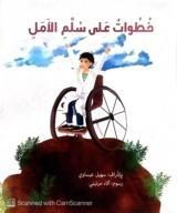 قصة خطوات على سلم الأمل باشراف الاديب : سهيل عيساوي ، الرسامة : الاء مرتيني