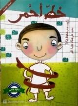 قصة خطّ أحْمر للكاتبة : سمر محفوظ برّاج و رسومات : ميرا المير ومنى يقظان