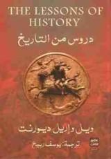 كتاب دروس من التاريخ للكاتب : ويل وإريل ديورنت