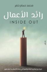 كتاب رائد الأعمال للكاتب : محمد خضر