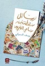 كتاب رسائل سقطت من ساعي البريد للكاتب : يوسف الدموكي