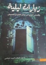 كتاب زيارات ليلية للكاتب : عبد الوهاب الرفاعي