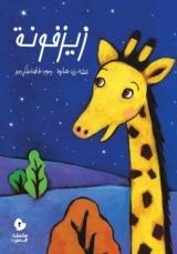 قصة زيزفونة للكاتب: يزن مصاروة , الرسامة : عاطفة ملكي جو