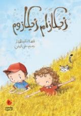 قصة زيكازام زيكازوم للكاتبة : تغريد النجار, الرسام : علي الزيني