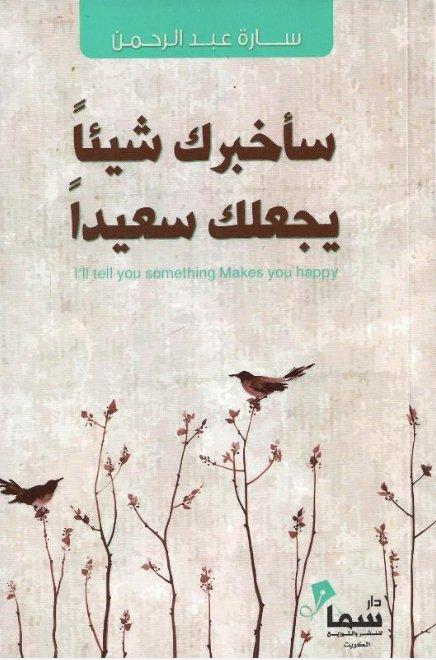 كتاب سأخبرك شيئاً يجعلك سعيدا قراءة - سارة عبد الرحمان - وطن الكتب