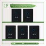 سلسلة سافاري (1-5 أجزاء) للعراب د. أحمد خالد توفيق