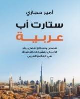 كتاب ستارت أب عربية للكاتب : أمير حجازي