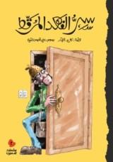 قصة سرّ الفهد المرقّط للكاتبة : تغريد النجار, الرسام : علي شمس الدين