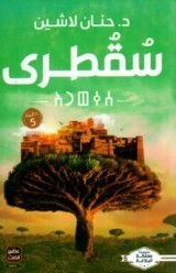 كتاب سقطرى للكاتبة : حنان لاشين , عصير الكتب للنشر والتوزيع