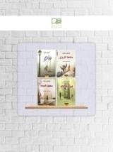 سلسلة روايات مقبرة الكتب المنسية ١-٤ للكاتب : كارلوس زافون