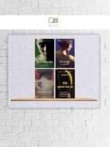 سلسلة كتب ميلينيوم ١-٤ للكاتب : ستيج لارسون