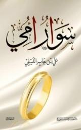 كتاب سوار أمي للكاتب : علي بن جابر الفيفي