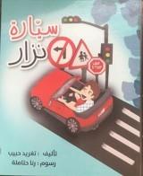 قصة سيارة نزار للكاتبة : تغريد حبيب , الرسامة : رنا حتاملة