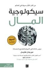 كتاب سيكولوجية المال للكاتب : مورجان هاوسل , دار اي كاريزما للنشر