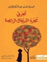 رواية شجرتي شجرة البرتقال الرائعة للكاتب : خوسيه فاسكونسيلوس