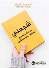 كتاب شجعني : حديث حماسي للحاضر والمستقبل للكاتب : آدم كورتز