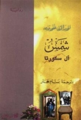 رواية شمس آل سكورتا للكاتبة : لوران غوده