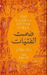 رواية صمت الفتيات للكاتب : بات باركر , ترجمة : علاء عودة