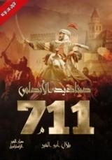 كتاب صناديد الأندلس 711 : لونان – شاموا للكاتب : بلال أبو الخير