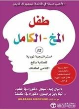 كتاب طفل المخ – الكامل للكاتبين : دانيال جيه سيجل ، تينا باين برايسون
