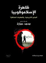 كتاب ظاهرة الإسلاموفوبيا للكاتب : محمد عمارة