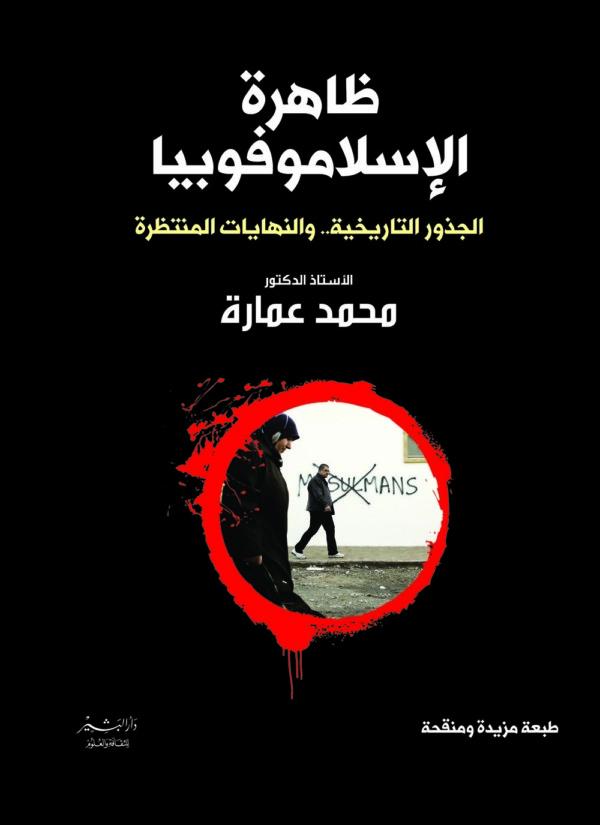 مؤلفات د محمد عمارة - كتاب ظاهرة الإسلاموفوبيا - وطن الكتب