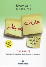 كتاب عادات بسيطة للكاتب : بي. جي. فوغ